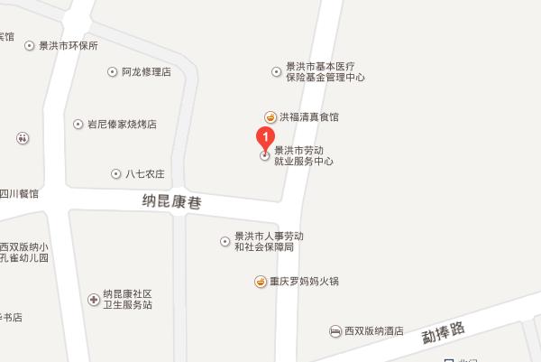景洪市劳动就业服务中心