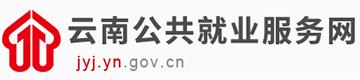 云南公共就业服务网