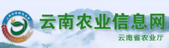 云南省农业厅