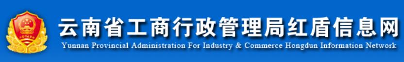 云南省工商局