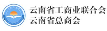云南省工商联合会