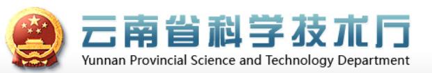 云南省科学技术厅
