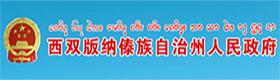 西双版纳傣族自治州人民政府